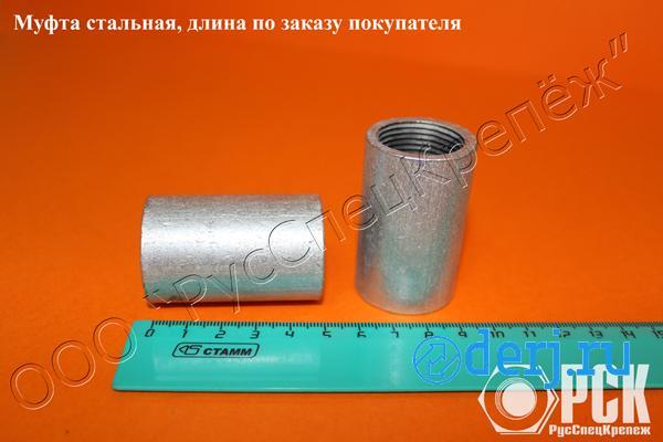 Муфта с фаской ГОСТ 8966-75, Ярославль