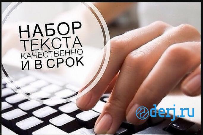 Требуется работники для печати текста,  Ростов-на-Дону