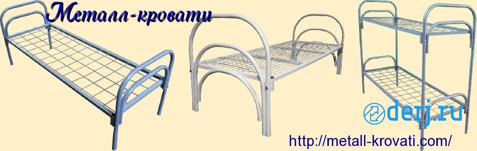 Металлические недорогие кровати купить от производителя, Кинель
