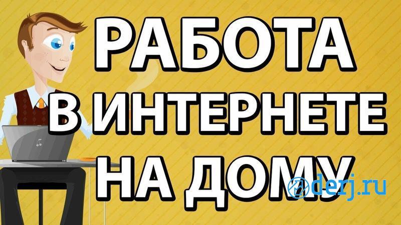 Помощник руководителя в интернет магазин, Пролетарск