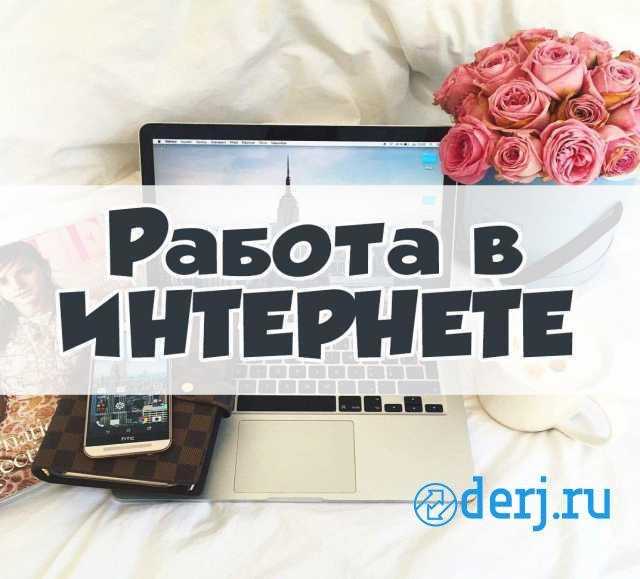 Менеджер по работе с клиентами интернет магазина, Рославль