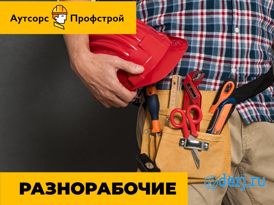 Требуются Разнорабочие,  Новосибирск