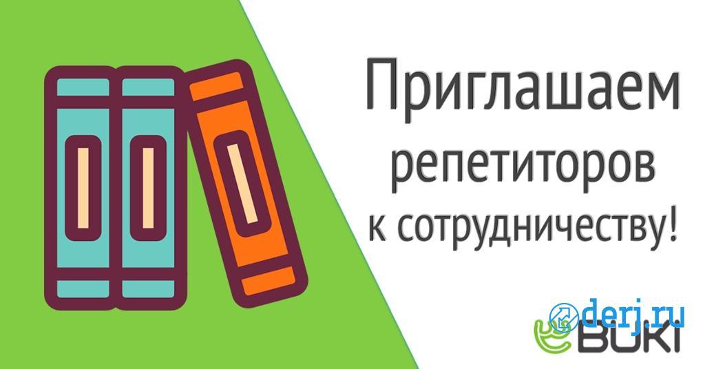 Вакансия для репетиторов.,  Тверь