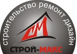 Компания Строй-Макс строительные и отделочные работы