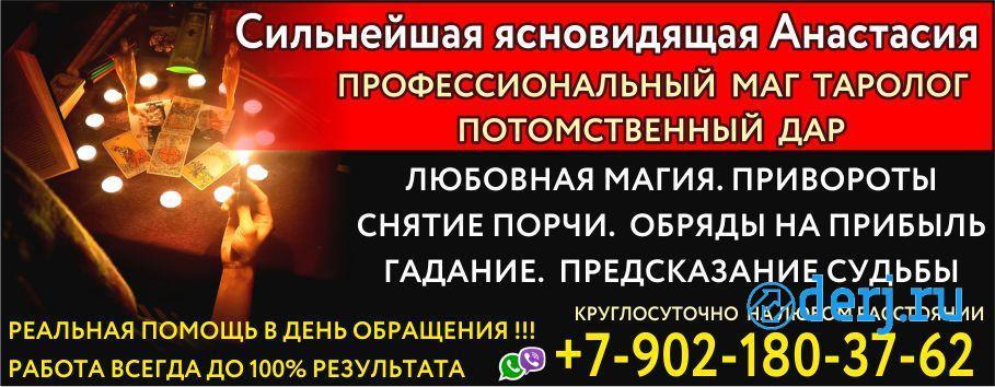 Сильнейшая Ясновидящая, сильнейшие обряды., Тольятти